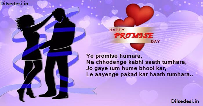 Top Promise Day Shayari, Quotes, Status, Message, Quotes For Boyfriend