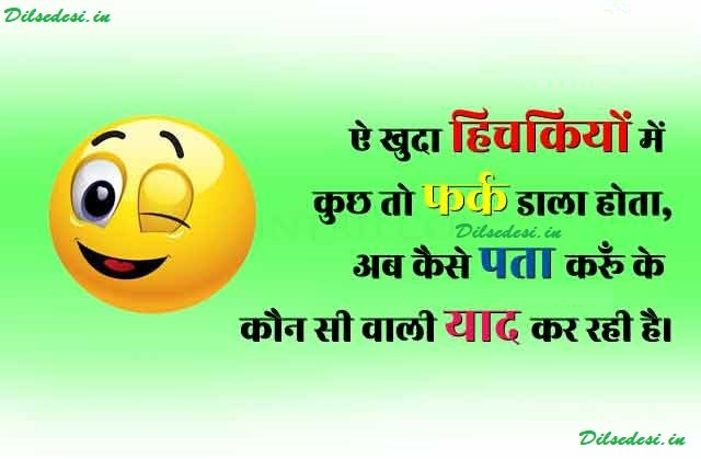 Best Funny Status, Shayari, Quotes, SMS, Message in Hindi