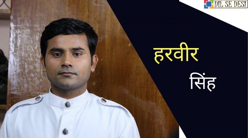 Harveer Singh Biography in hindi