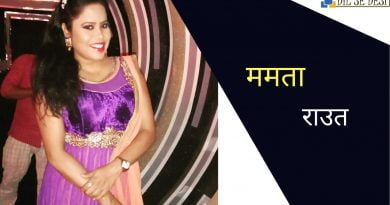 Mamta Raut Biography in Hindi