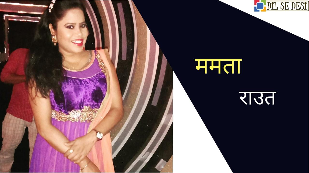 ममता राउत (गायिका) का जीवन परिचय | Mamta Raut Biography in Hindi