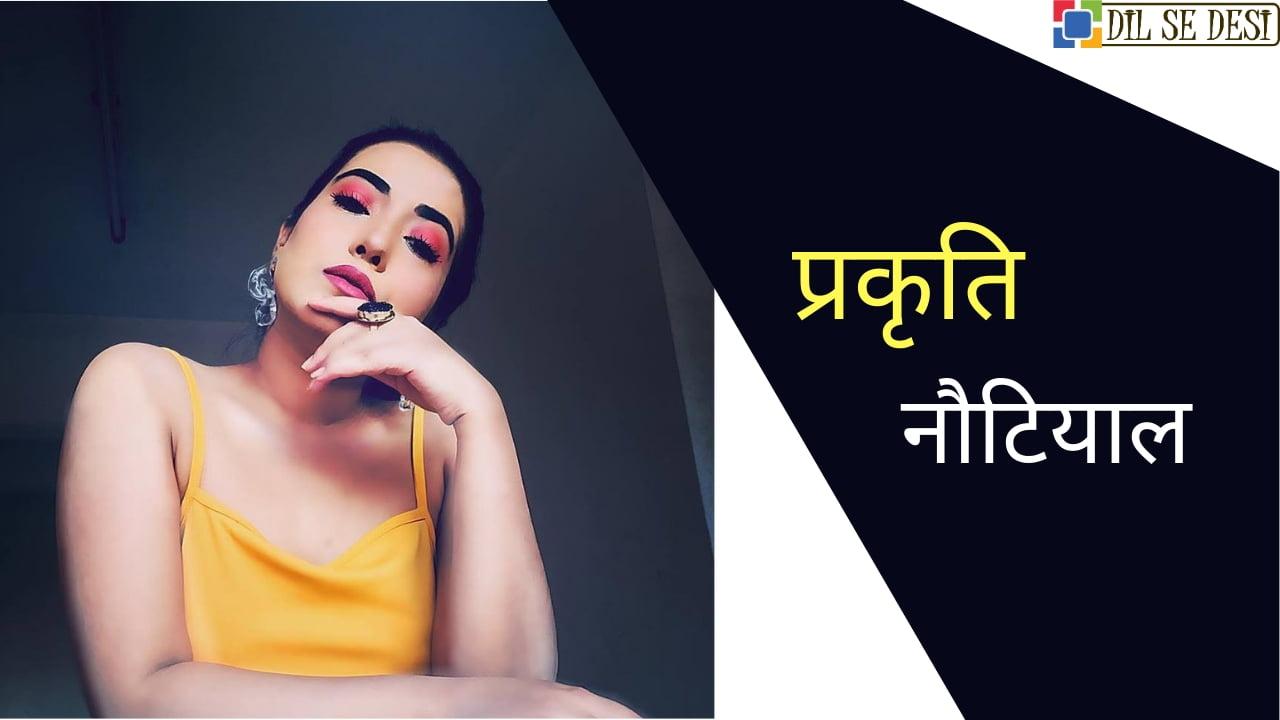 प्रकृति नौटियाल का जीवन परिचय | Prakriti Nautiyal Biography in Hindi