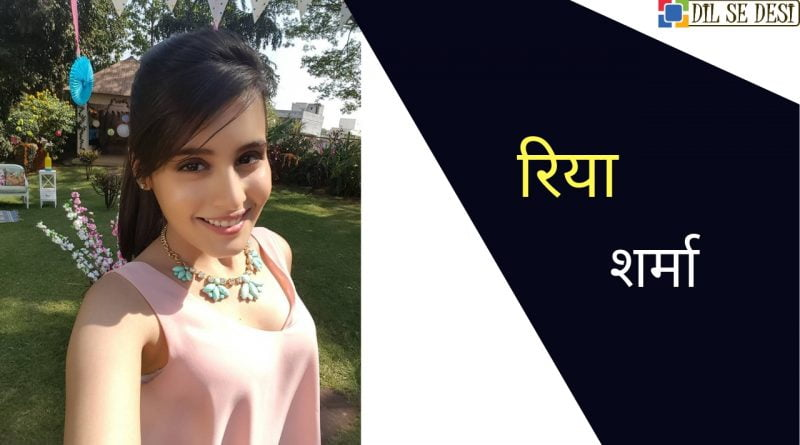 Rhea Sharma Biography in Hindi