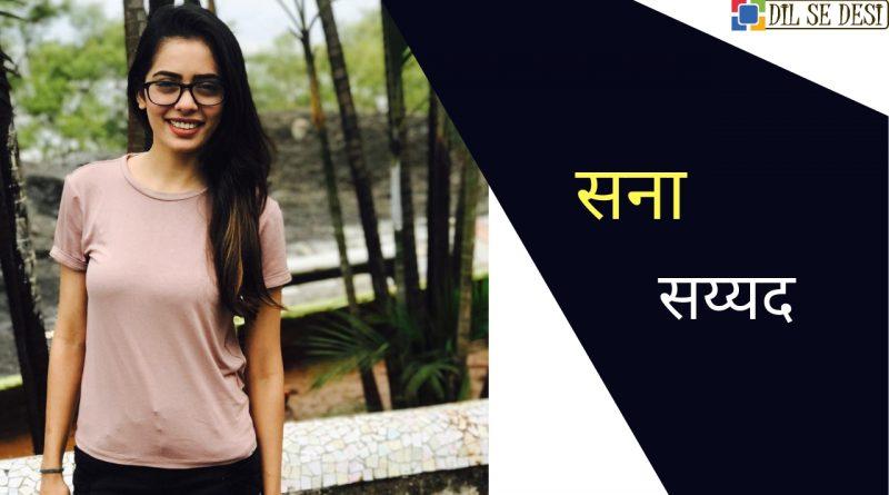 Sana Sayyad Biography in hindi