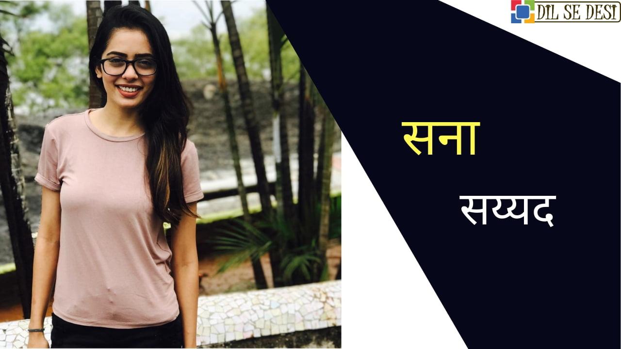 सना सय्यद (टीवी अभिनेत्री) का जीवन परिचय | Sana Sayyad Biography in hindi