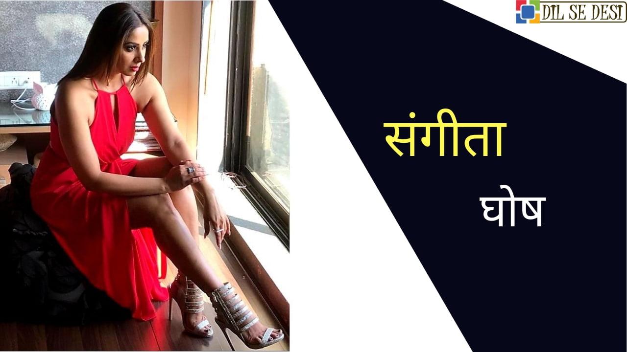 Sangeeta Ghosh Biography in Hindi