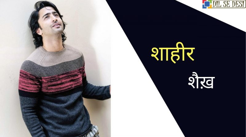 Shaheer Sheikh Biography in Hindi