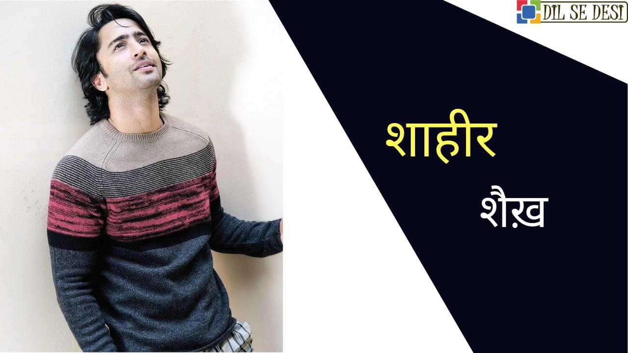 शाहीर शेख (टीवी अभिनेता) का जीवन परिचय | Shaheer Sheikh Biography in Hindi