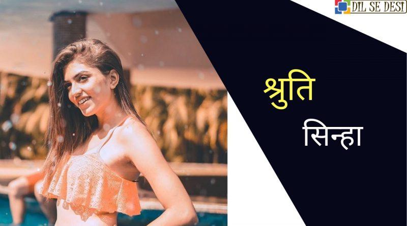 Shruti Sinha Biography in hindi