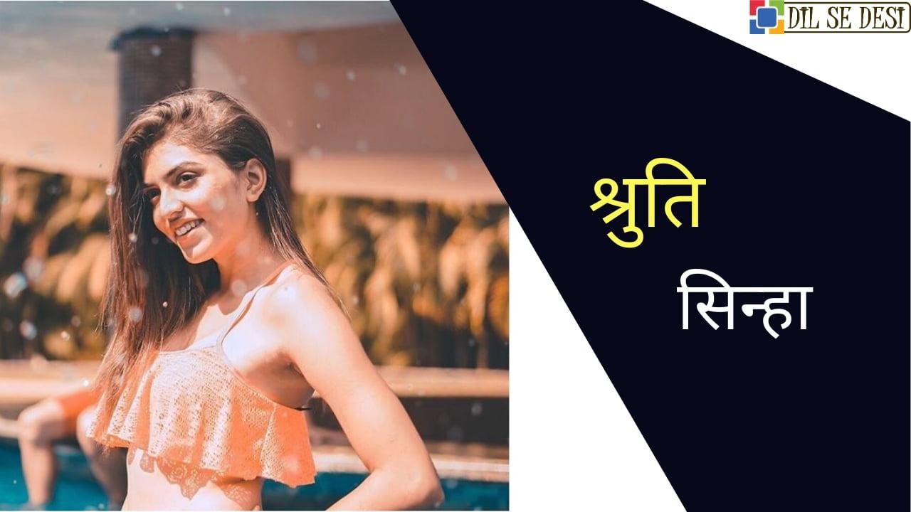श्रुति सिन्हा (MTV Splitsvilla 11 Winner) का जीवन परिचय   Shruti Sinha Biography in hindi
