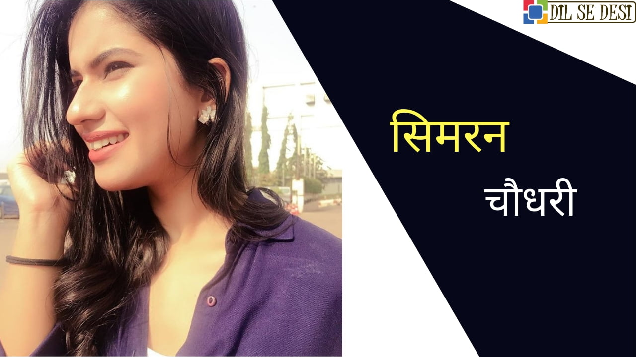 Simran Choudhary Biography in Hindi