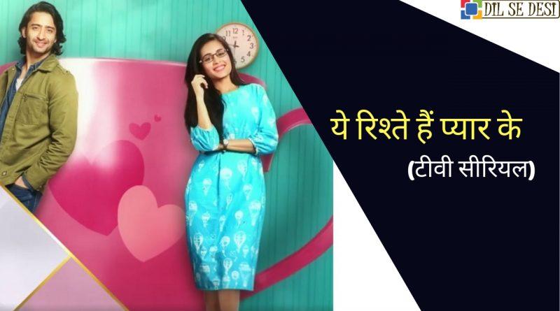 Yeh Rishtey Hain Pyaar Ke (Star Plus)