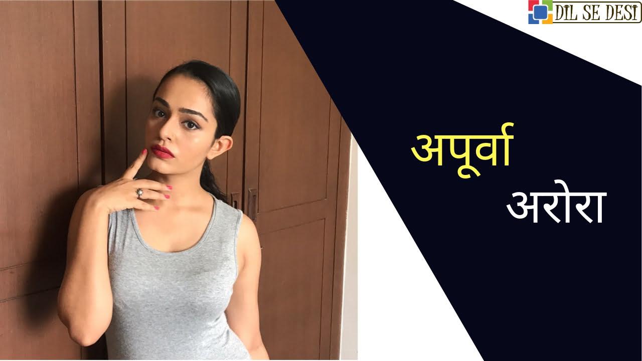 अपूर्वा अरोरा का जीवन परिचय | Apoorva Arora Biography in Hindi