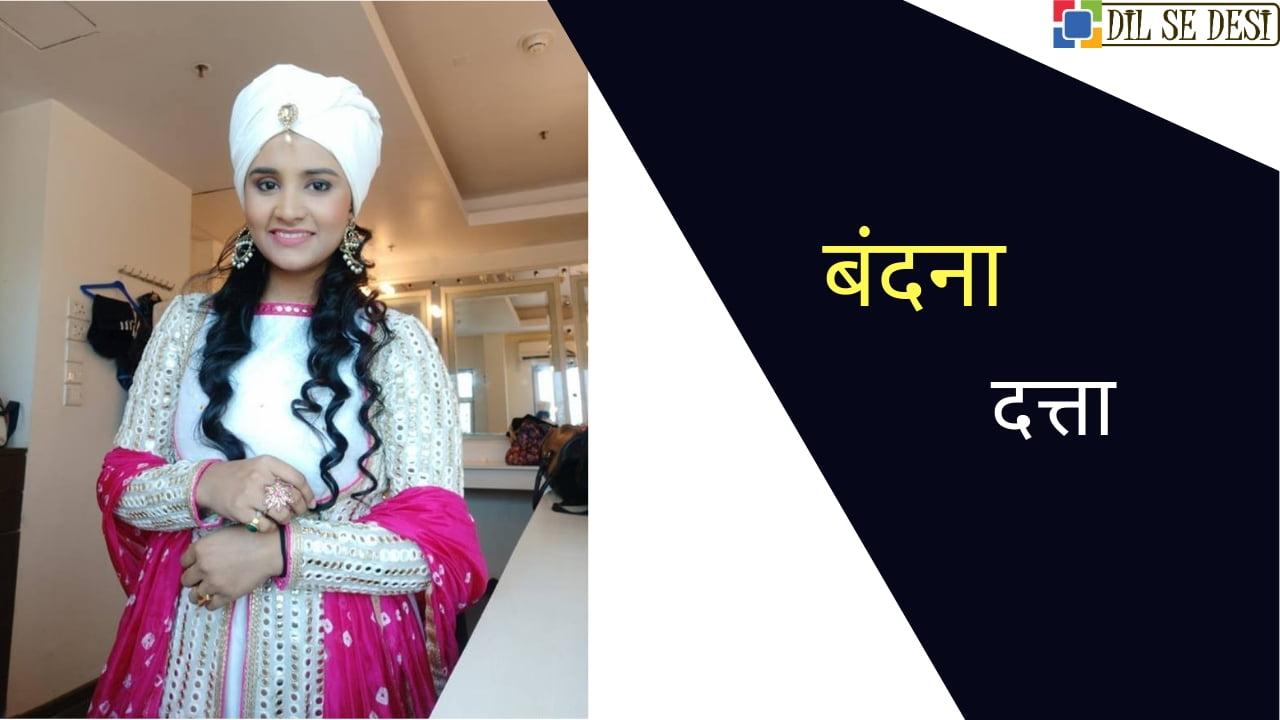 बंदना दत्ता (द वॉइस इंडिया) का जीवन परिचय | Bandana Datta Biography in Hindi