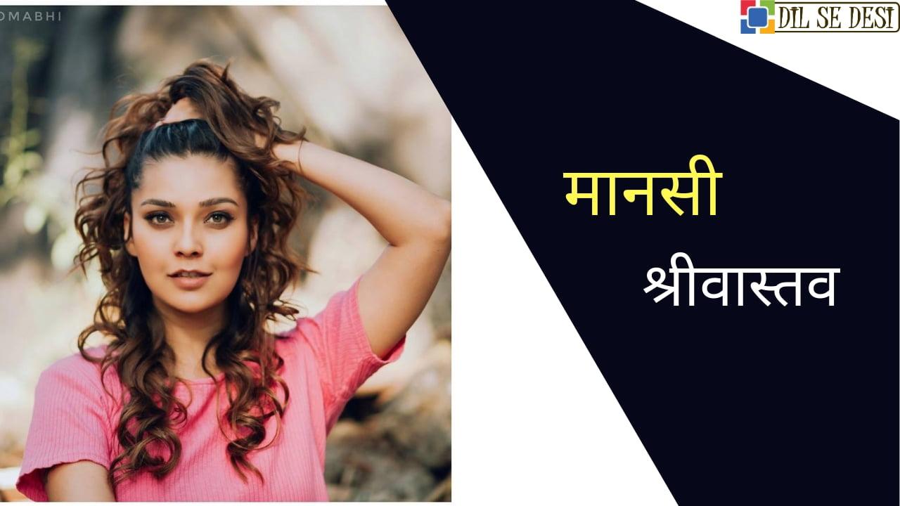 मानसी श्रीवास्तव (Actress) का जीवन परिचय | Mansi Srivastava Biography in Hindi