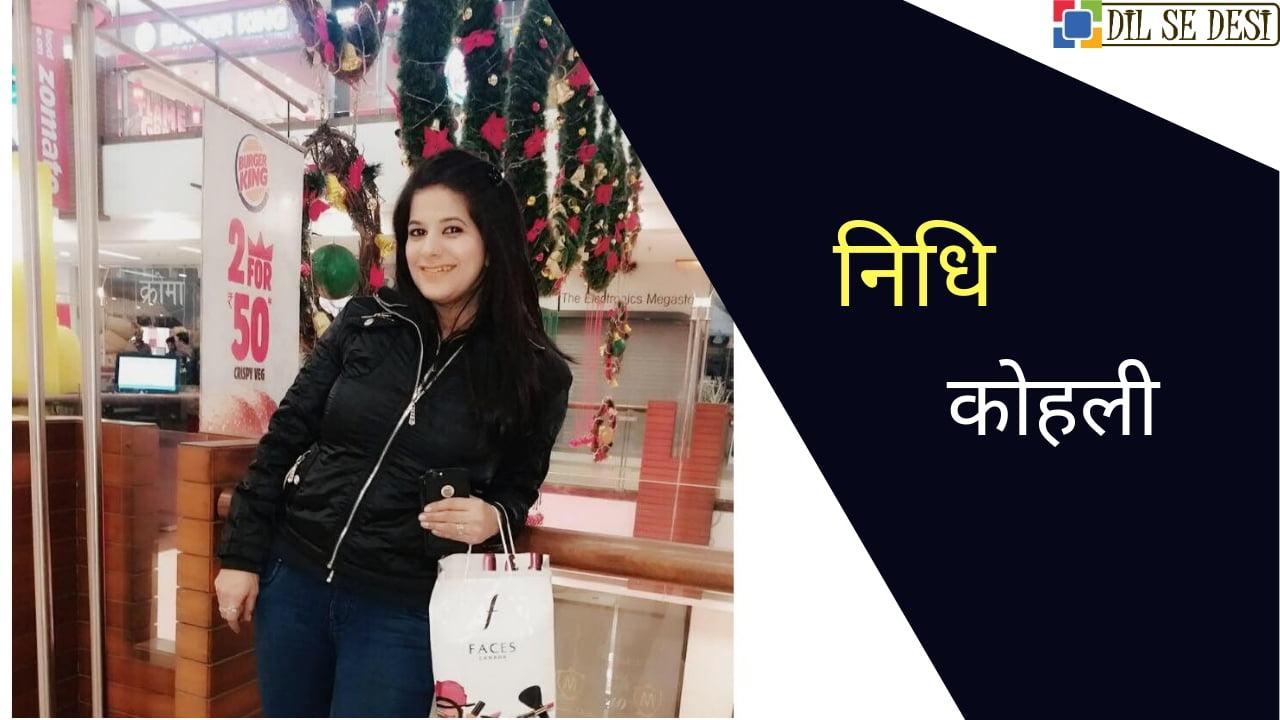 निधि कोहली (द वॉइस इंडिया) का जीवन परिचय | Nidhi Kohli Biography in Hindi