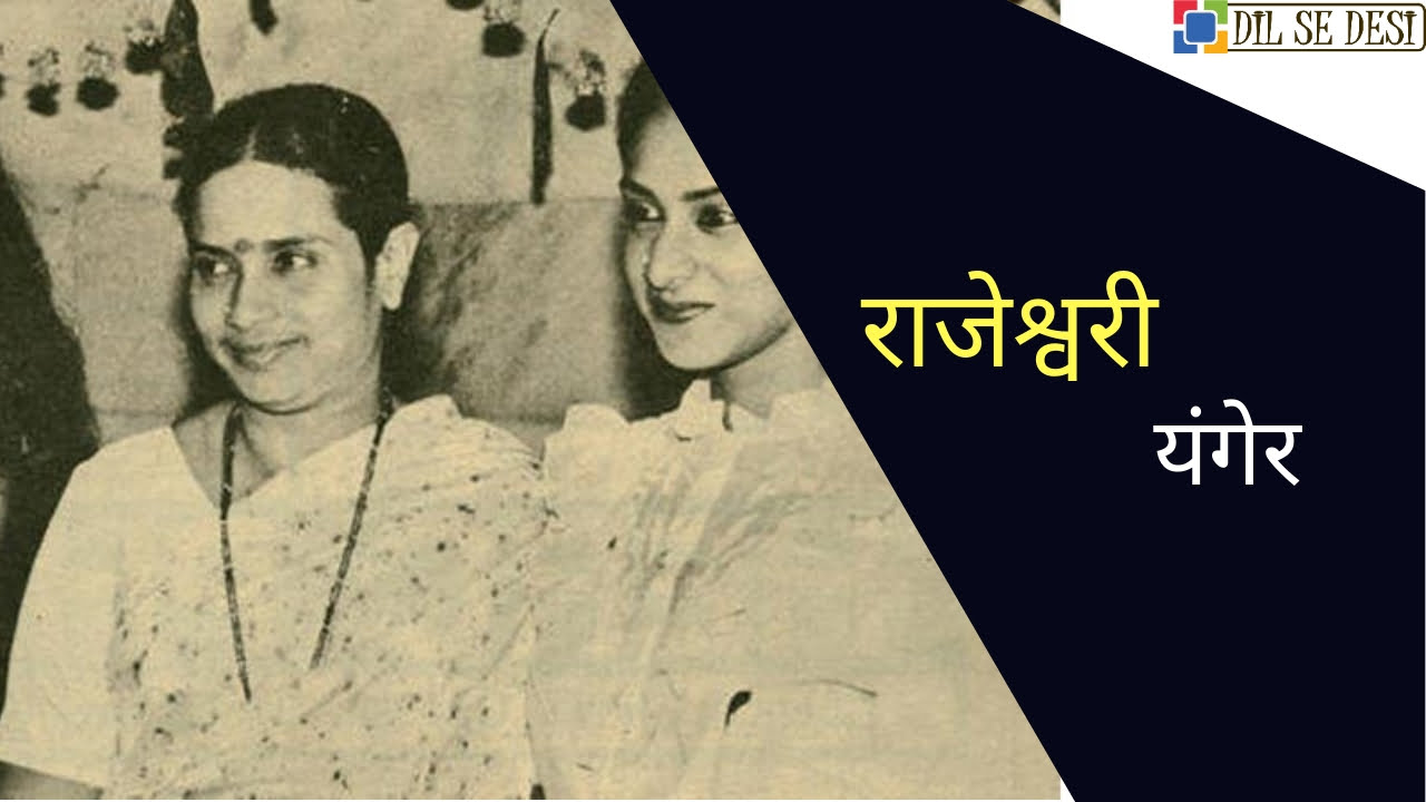 Rajeswari Yanger Biography in Hindi