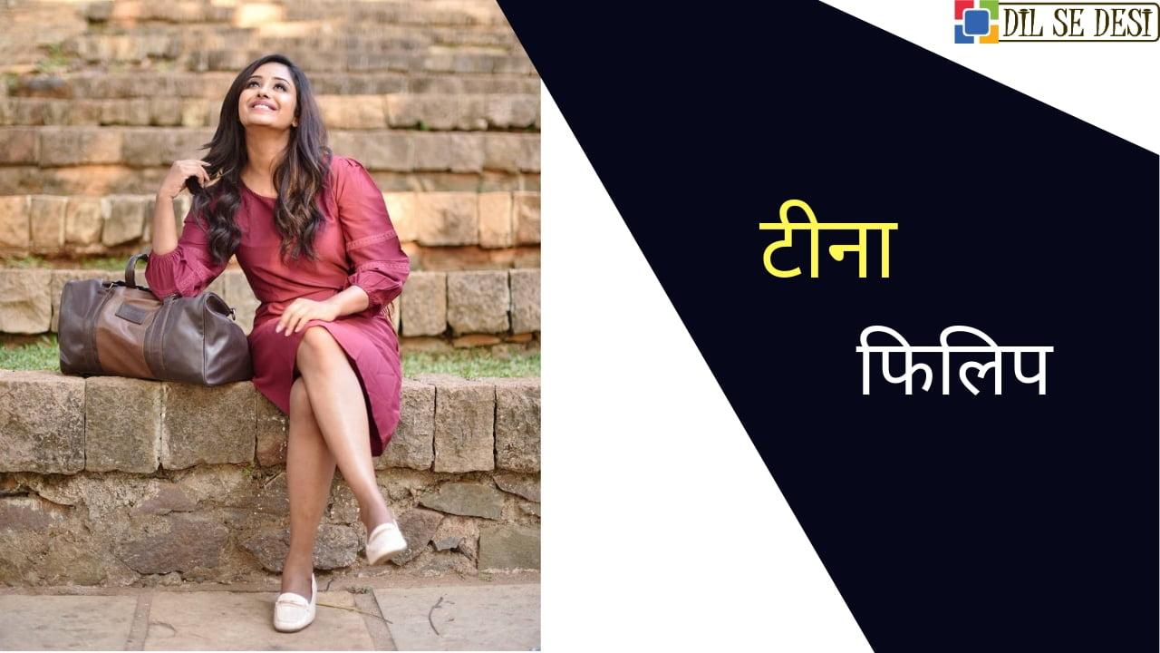 टीना फिलिप (Actress) का जीवन परिचय | Tina Philip Biography in Hindi