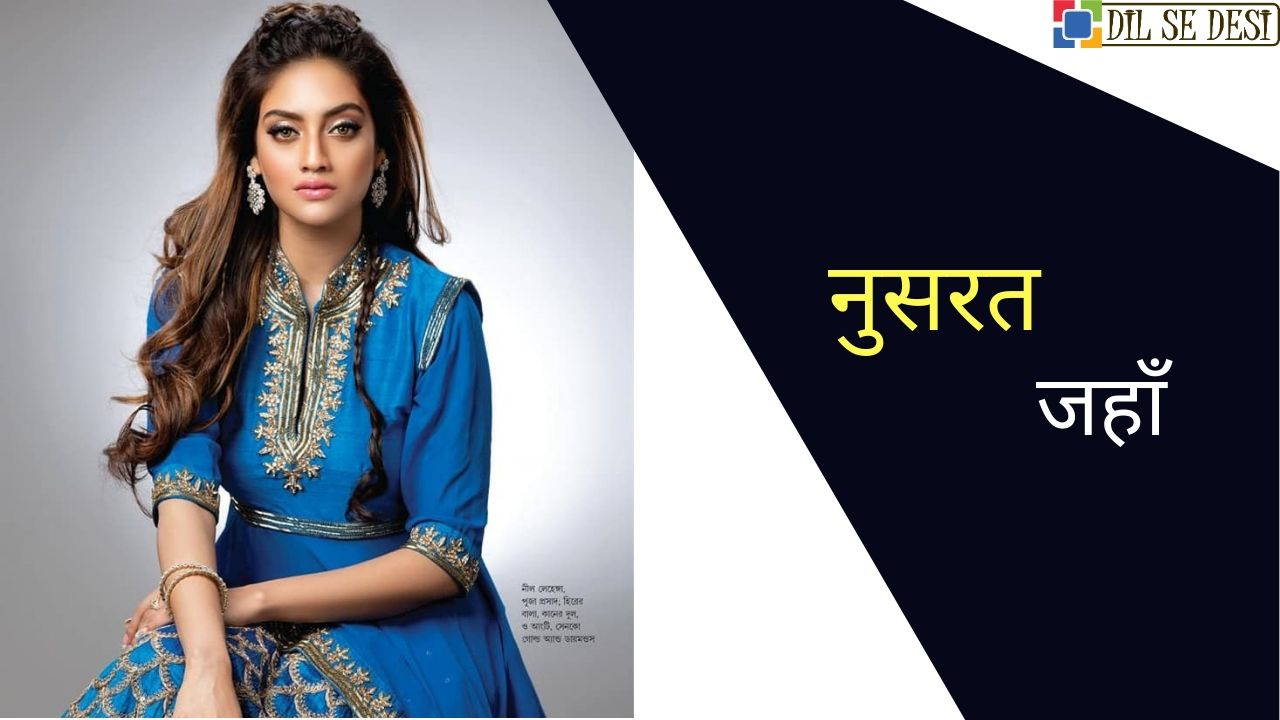 Nusrat Jahan Biography in Hindi