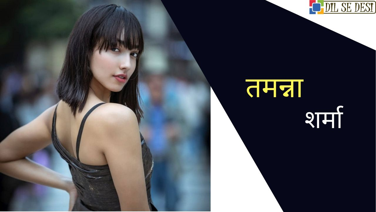 Tamanna Sharma Biography in Hindi