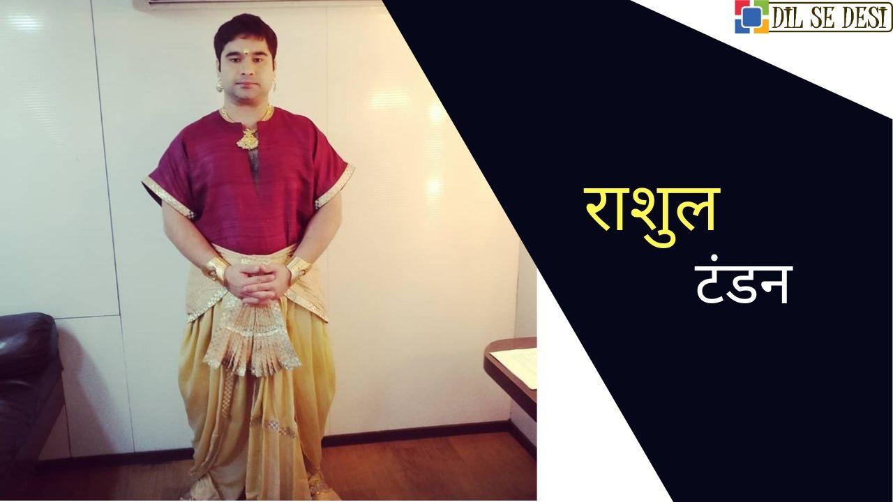 Raashul Tandon Biography in Hindi
