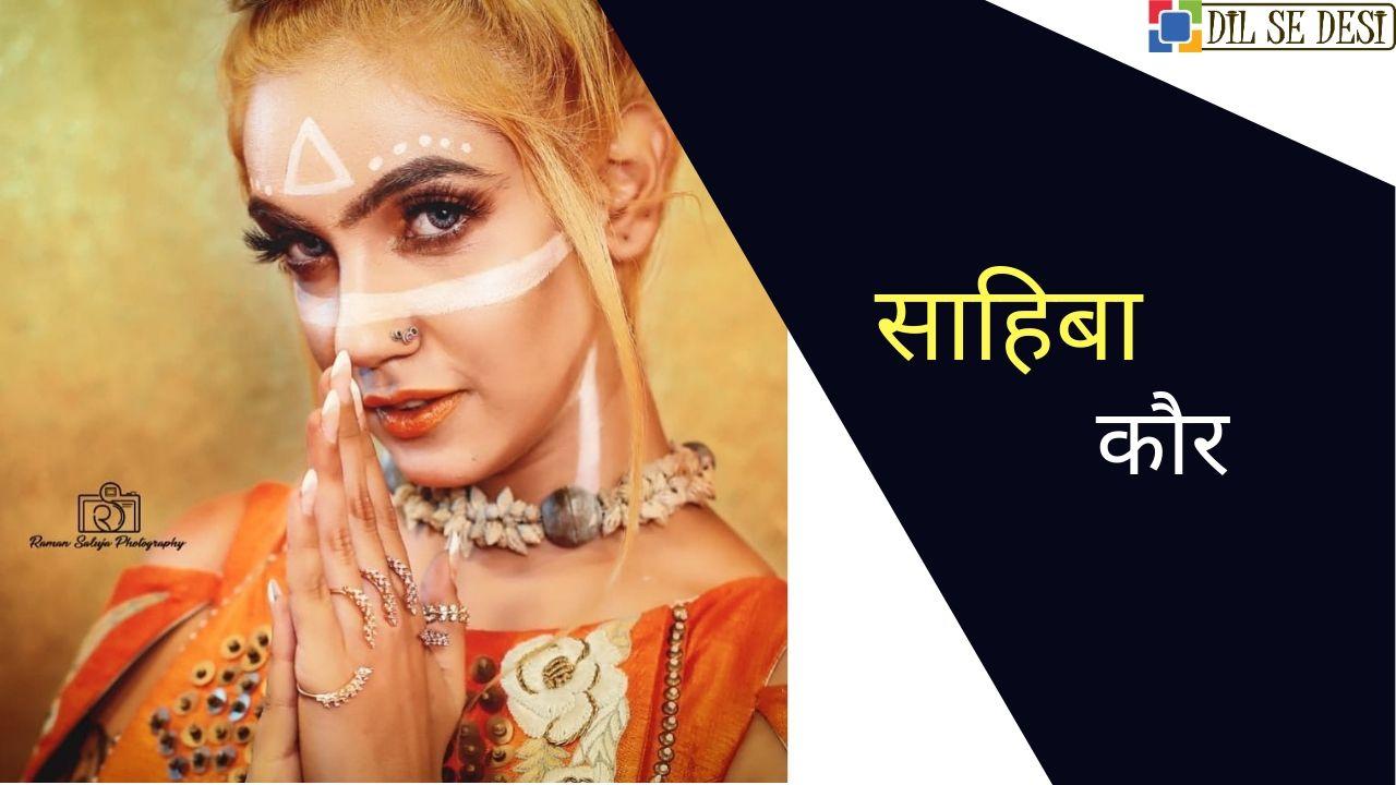 साहिबा कौर का जीवन परिचय | Sahiba Kaur (MTV Roadies) Biography in Hindi