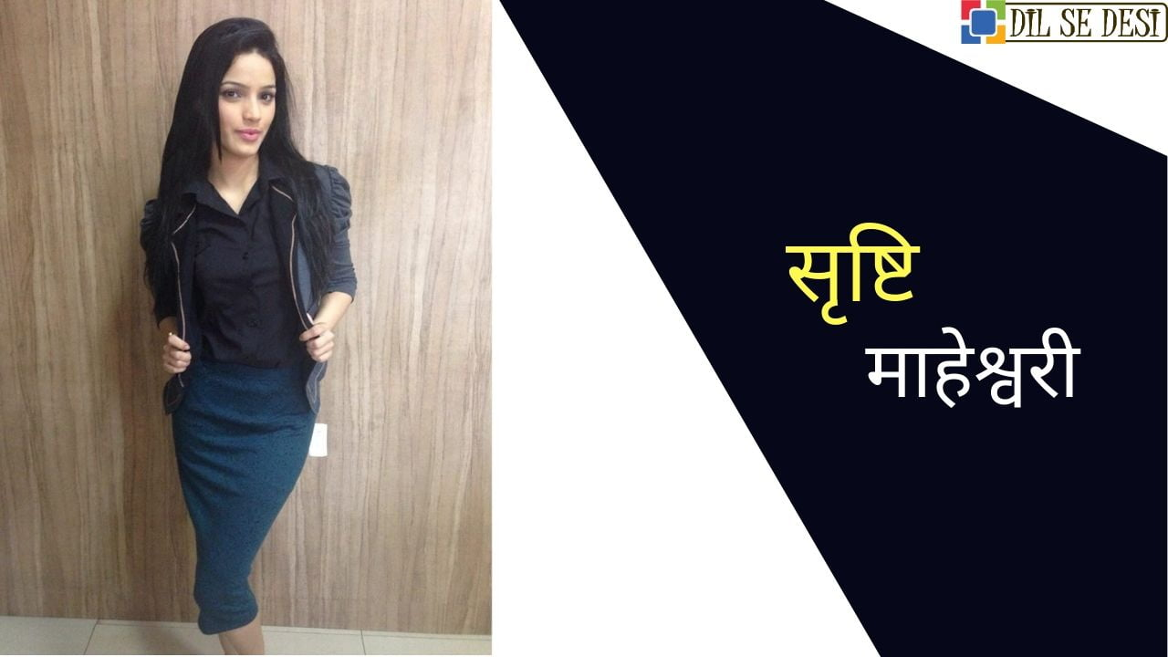 Shrashti Maheshwari Biography in Hindi