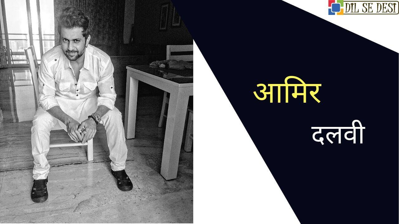 Aamir Dalvi Biography in Hindi