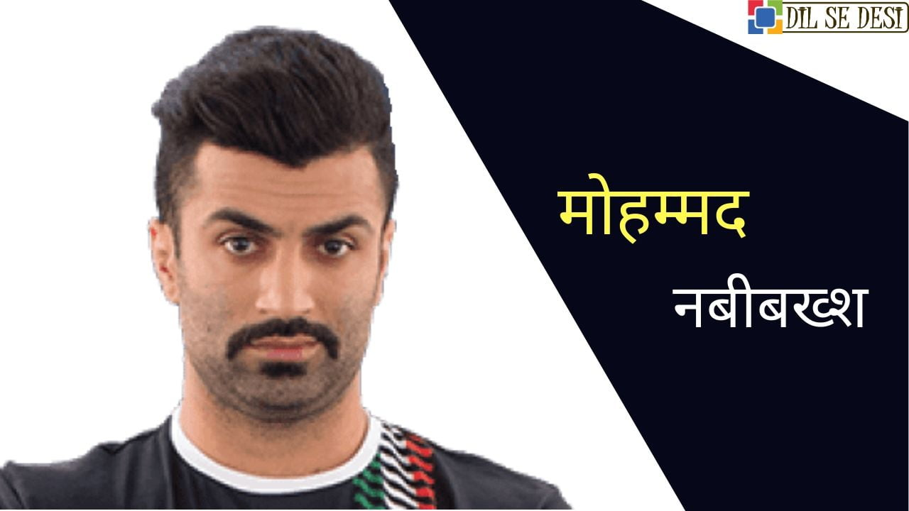 Mohammad Nabibakhsh Biography in Hindi