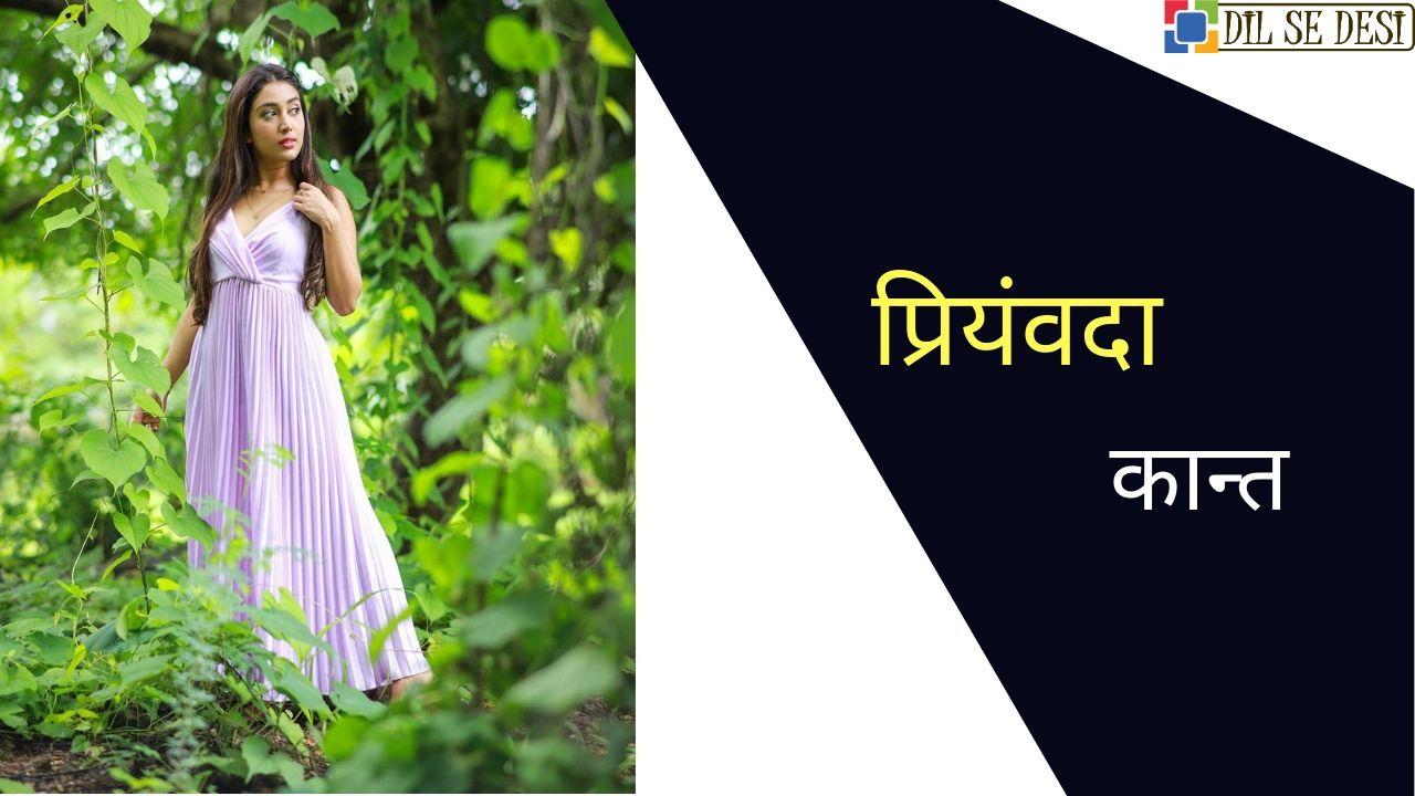"""प्रियंवदा कांत का जन्म और पालन पोषण नई दिल्ली में हुआ था कांत हिंदी, अंग्रेजी और बंगाली भाषा बोल सकते हैं। उन्होंने 2012 में """"ससुराल सिमर का"""" से टेलीविजन पर शुरुआत की। कांट फिल्म हीरोपंती में एक विशेष भूमिका में दिखाई दिए। वह एक डांस एकेडमी का मालिक है, जिसका नाम डांसमैज़ है"""