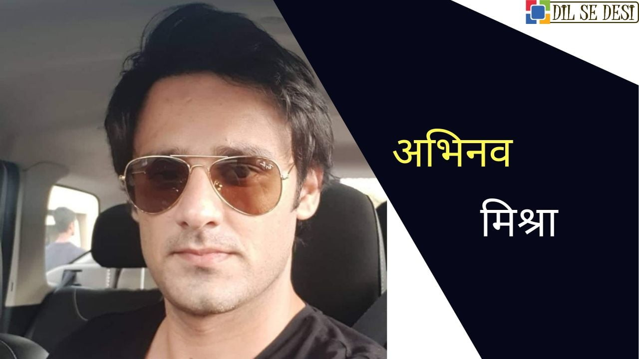 Abhinav Misra Biography in Hindi