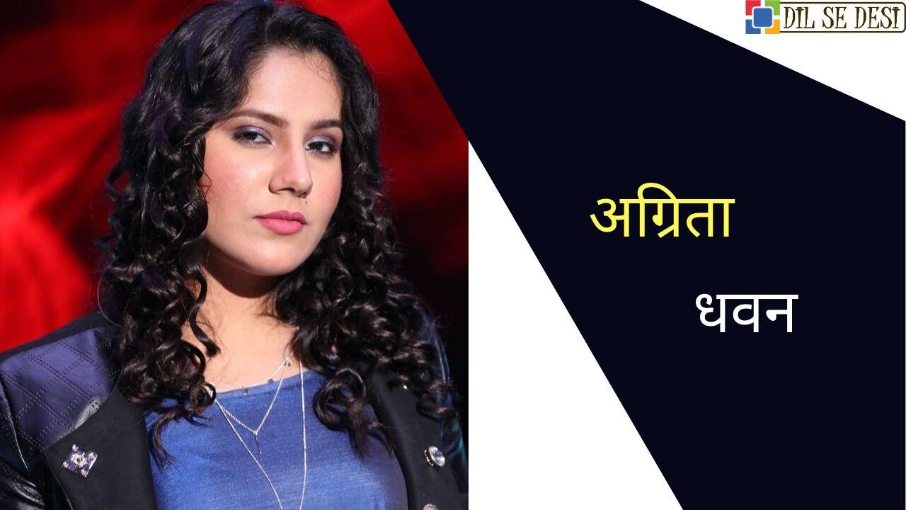 Agrita Dhawan (AKA Agsy) Biography in Hindi
