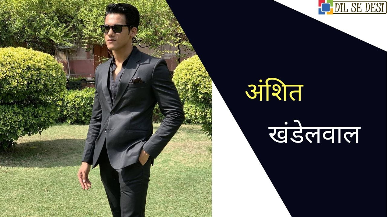 Anshit Khandelwal Biography in Hindi