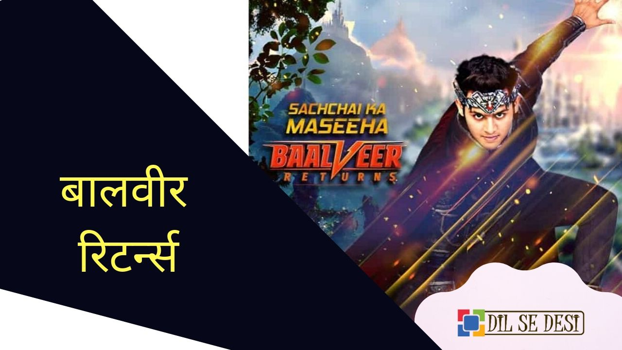 Baalveer Returns (SAB TV) Show Details in Hindi
