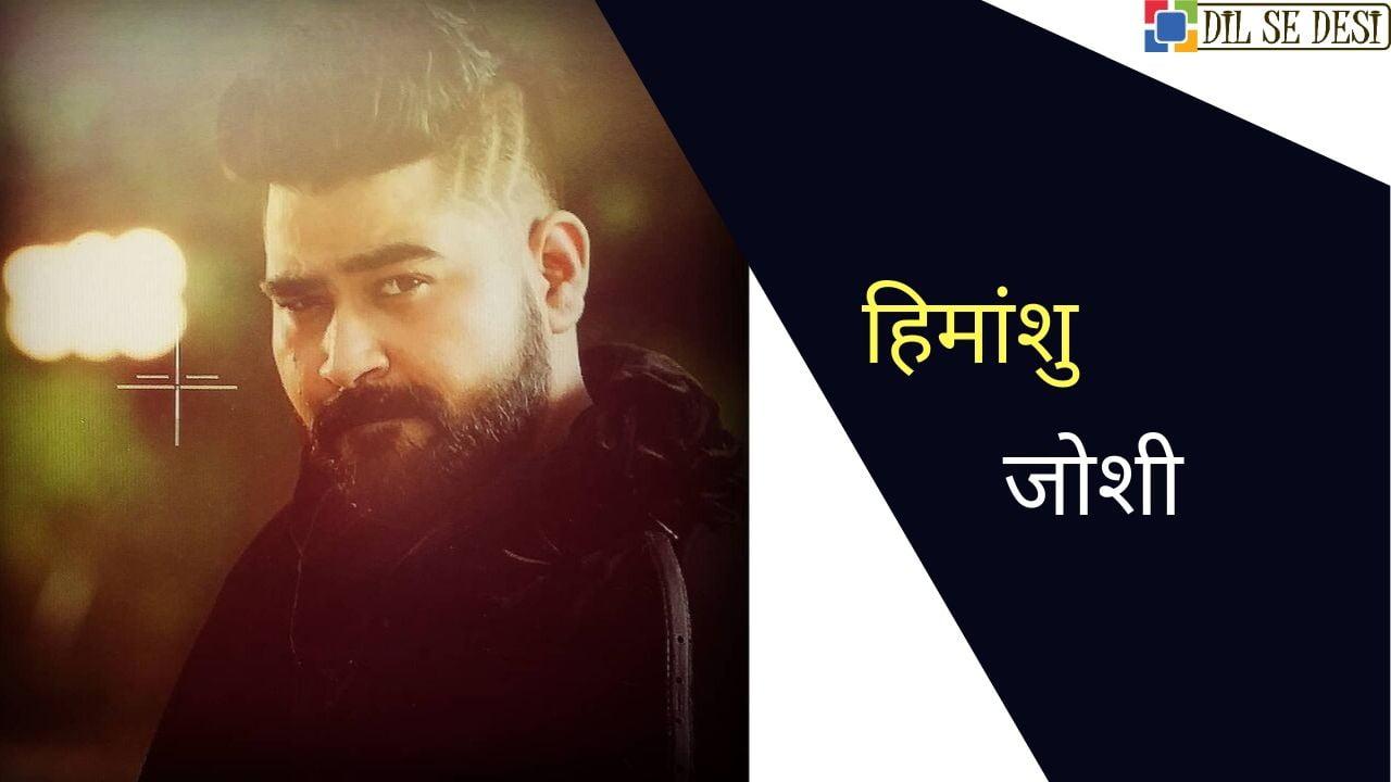 Himan Joshi Biography in Hindi