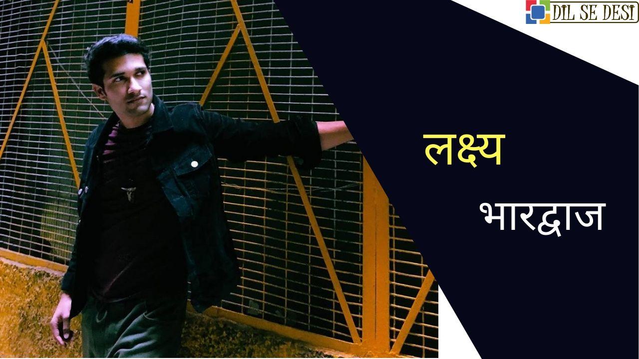 Lakshya Bhardwaj Biography in Hindi