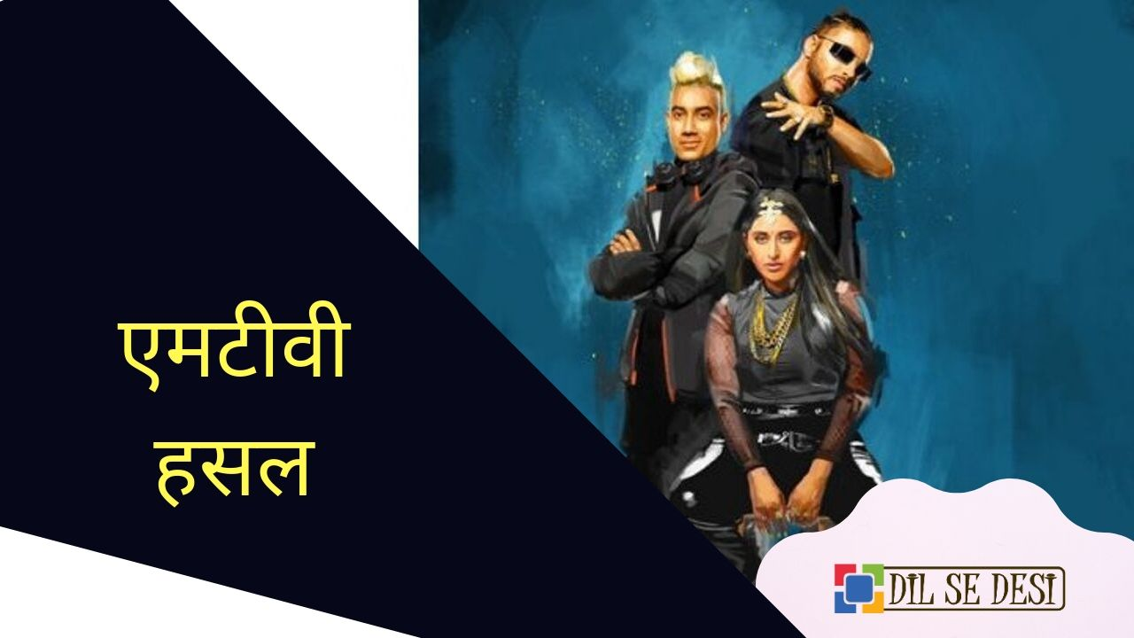 MTV Hustle Reality Show Details in Hindi