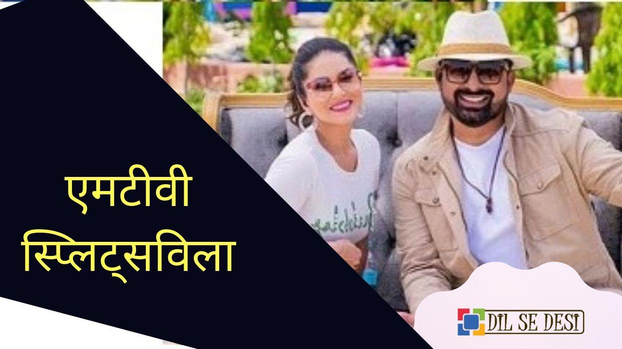 MTV Splitsvilla Details in Hindi