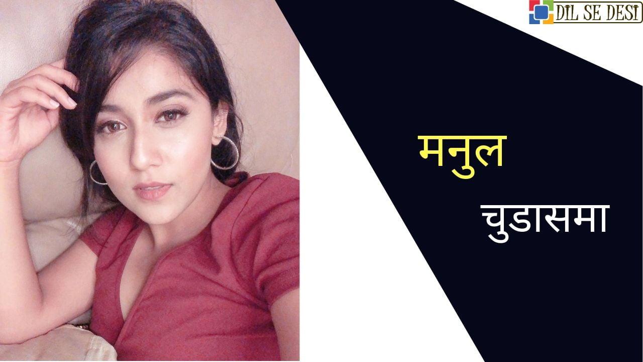 Manul Chudasama Biography in Hindi