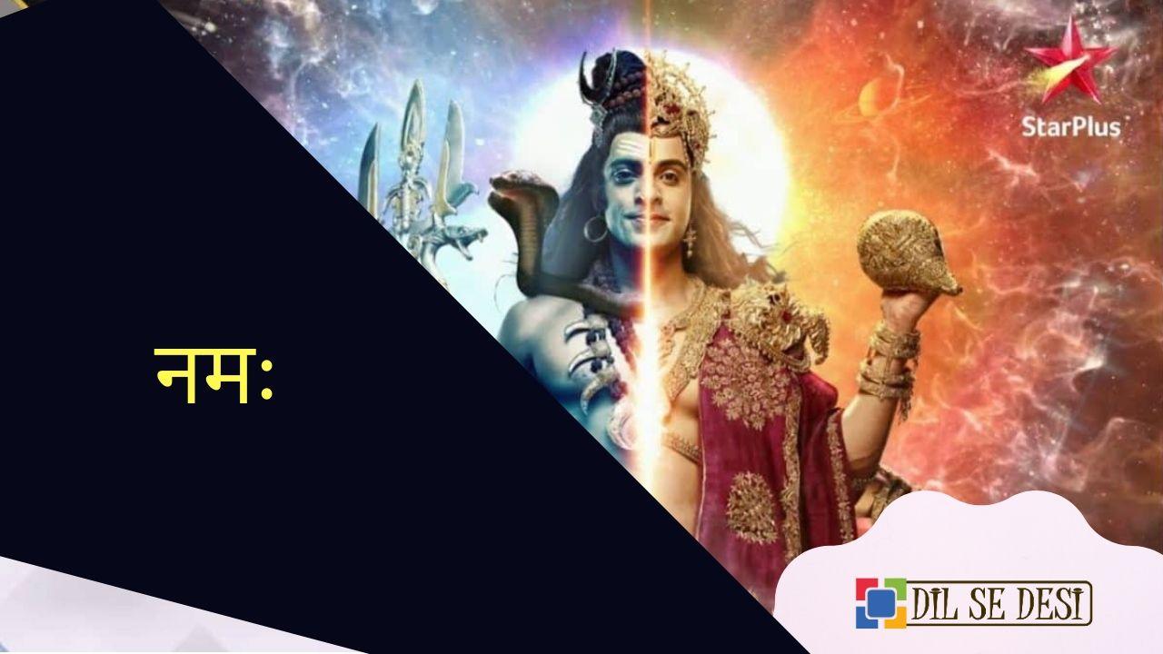 Namah Show Details in Hindi