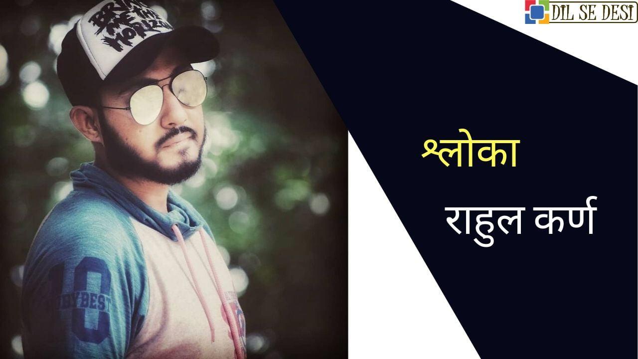 Rahul Karn (AKA Shloka) Biography in Hindi