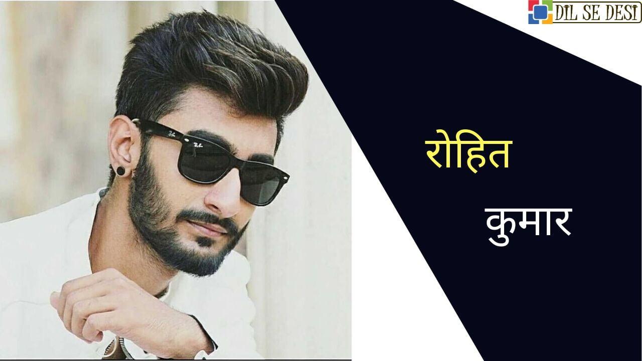 Rohit Kumar (AKA RCR) Biography in Hindi