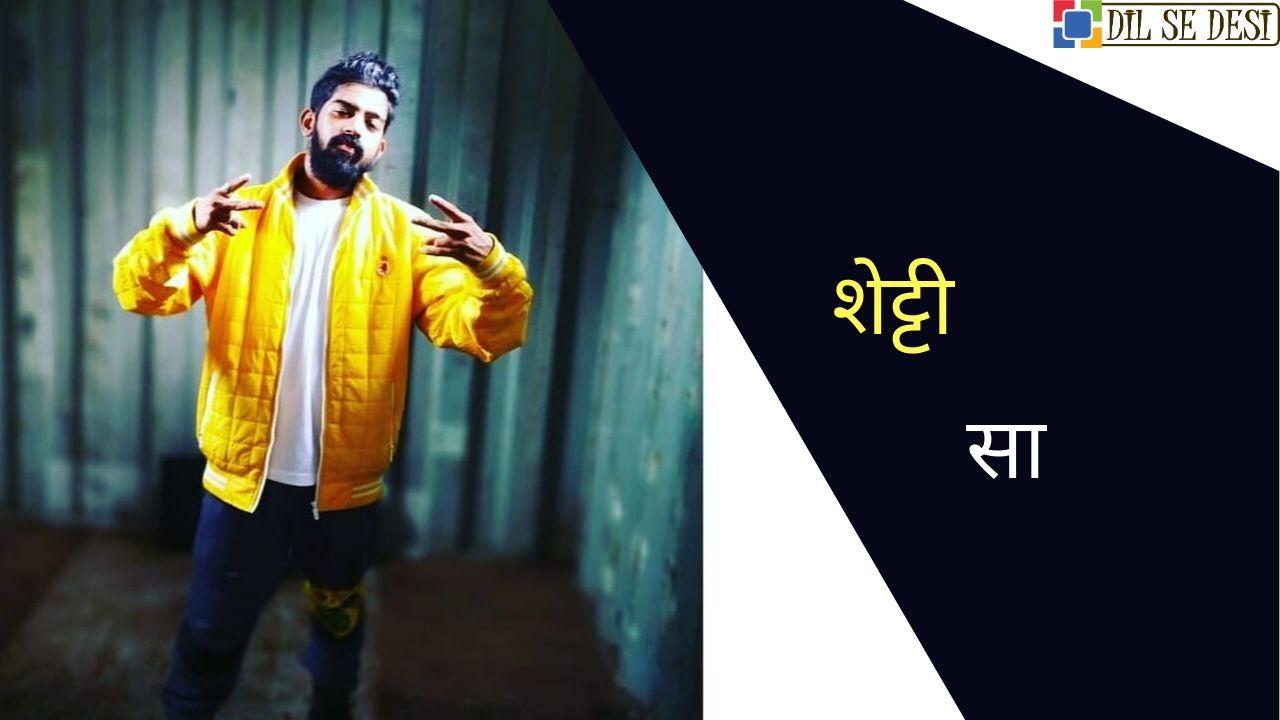 Sagar Shetty (AKA Shetty Saa) Biography in Hindi