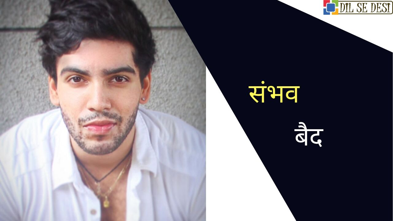 Sambhav Baid Biography in Hindi