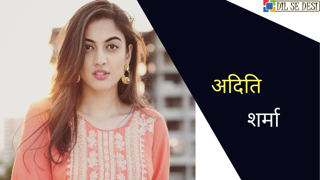 Aditi Sharma (Actress) Biography in Hindi (1)