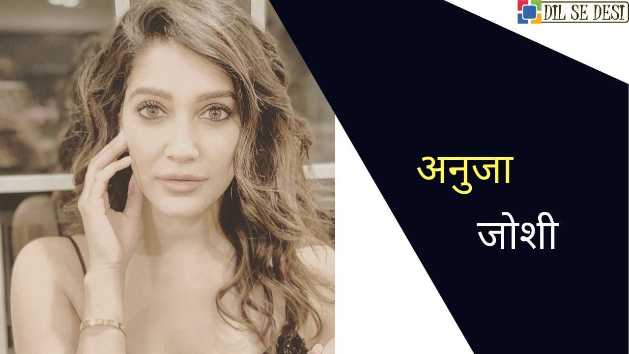 Anuja Joshi (Actress) Biography in Hindi (1)