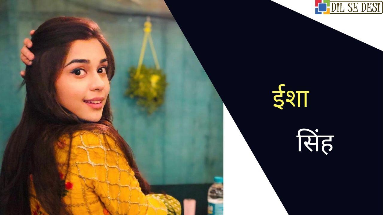 Eisha Singh Biography in Hindi