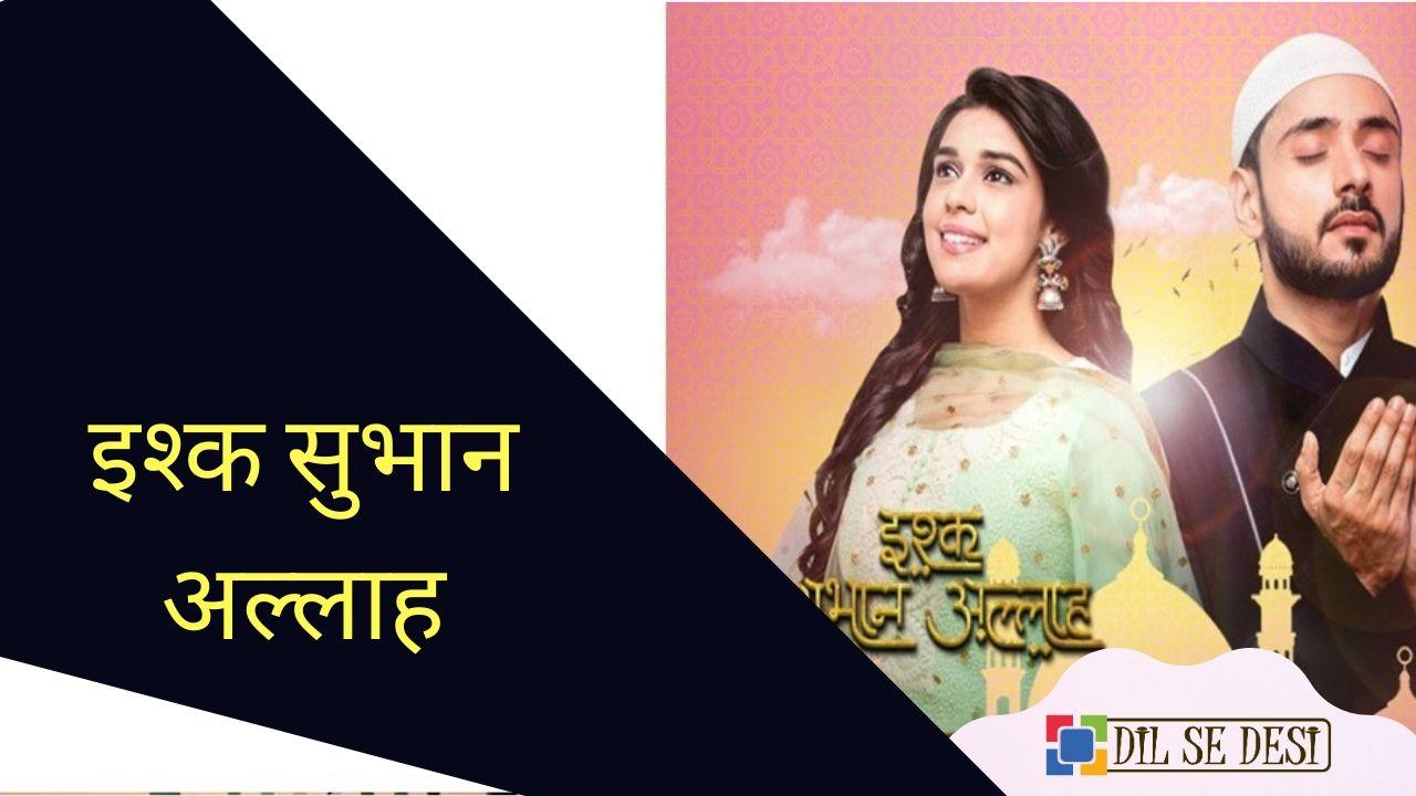 Ishq Subhan Allah (Zee TV) Details in Hindi