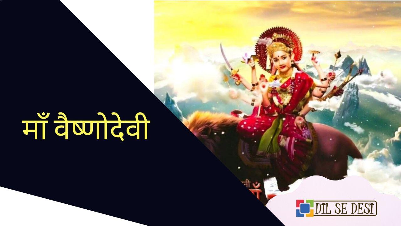 Maa Vaishno Devi (Star Bharat) Show Details in Hindi