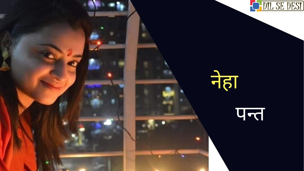Neha Pant (News Anchor) Biography in Hindi